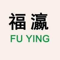 Fu Ying Chinese Restaurant (福瀛)